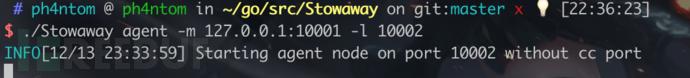 Stowaway:一款专为渗透测试人员设计的多级代理工具
