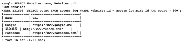 SQL EXISTS 运算符