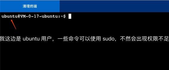 Linux 云服务器