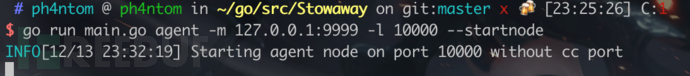 Stowaway:安全工作者的多级代理工具
