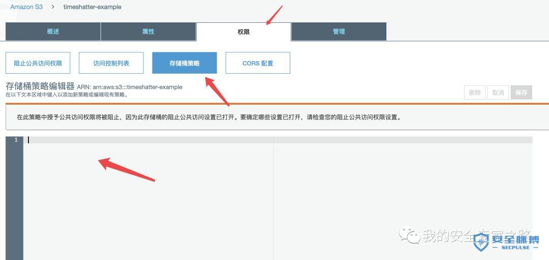 【AWS 安全系列】Amazon S3 配置错误(下)